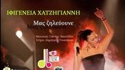 Ifigeneia Xatzigianni - Mas zilevoune (new 2013)