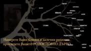 Роднините (www.rodnini.com) Твоето Родословно Дърво - Българските Родове и Фамилии