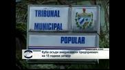 Куба осъди американски предприемач на 15 години затвор