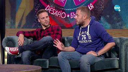 Игри на волята: България - Студио (27.09.2019) - част 3