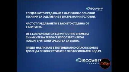 Оцеляване на предела - Сибир с превод*