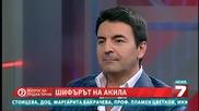 Джузепе Акила - Изпълнителен директор на компанията производител на легендарните писалки