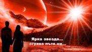 Превод Yngwie Malmsteen - Dreaming - Сънувам Bg subs - Hd