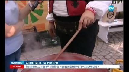 Eнтусиасти се готвят да подобрят рекода за варене на лютеница
