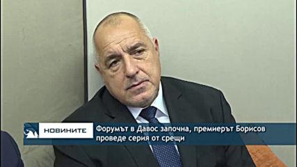 Форумът в Давос започна, премиерът Борисов проведе серия от срещи