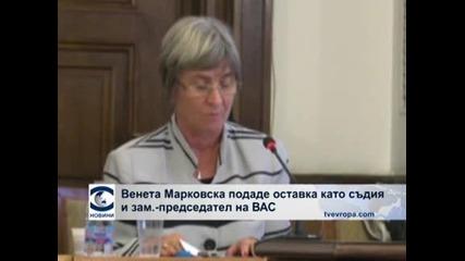 Венета Марковска е подала оставка като съдия и заместник-председател на ВАС