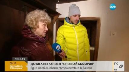 Даниел Петканов в