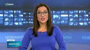 Новините на NOVA NEWS (19.06.2021 - 13:00)