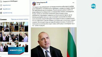 Бойко Борисов и Корнелия Нинова с празнични обръщения към българите