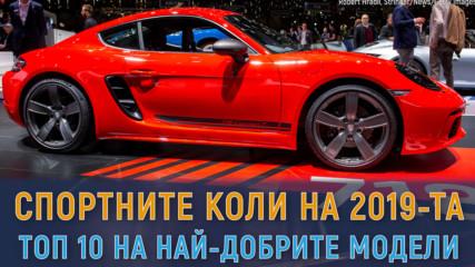 Спортните коли на 2019-та, които всички искат да притежават