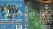 20,000 левги под водата (синхронен екип 1, дублаж на Айпи Видео, 2000 г.) (запис)