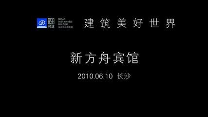 Китайци построиха 15 - етажен хотел за 2 дни