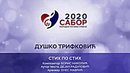 Dusko Trifkovic - Stih po stih Sabor narodne muzike Srbije 2020.mp4