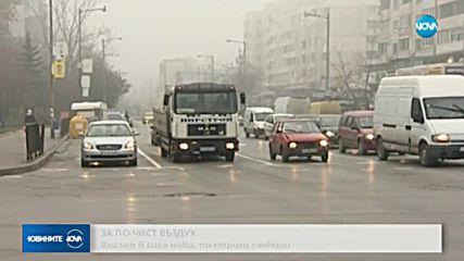 Кметовете ще бъдат глобявани, ако не изпълняват Програмата за намаляване на замърсителите
