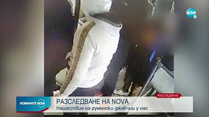 Новините на NOVA (01.03.2021 - централна емисия)