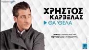 Xristos Karvelas - Tha thela