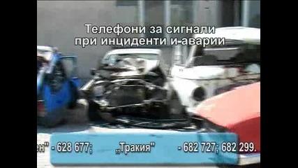 Телефони за сигнали при инциденти и аварии