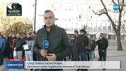 След катастрофа протест пред Съдебната палата в Търговище