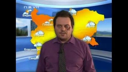 Синоптик с насинено око казва прогнозата за времето смях !!!