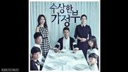 Yoo Seong Eun - Twilight (full Audio) [suspicious Housekeeper Ost]