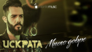 Iskrata - Много добре (official video)