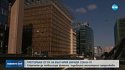 ЕК с препоръки за България заради COVID-19