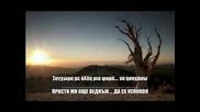 Убийствена Гръцка - Прости ми ~ Triantafullos - Sigxora me