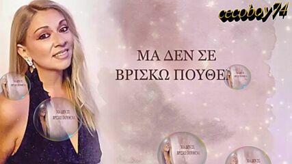 Μαρία Μπέλλου - Στα αστέρια θα σε πάω - до звездите ще те отведа