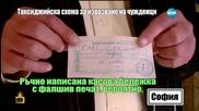 Таксиджийска схема за извозване на чужденци - Господари на ефира (18.05.2015г.)