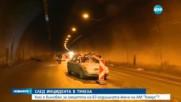 """След инцидента в тунел """"Ечемишка"""": Част от АМ """"Хемус"""" беше затворена"""