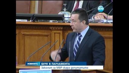 Законът за МВР скара депутатите - Новините на Нова
