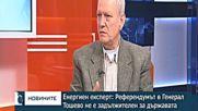Енергиен експерт: Референдумът в Генерал Тошево не е задължителен за държавата