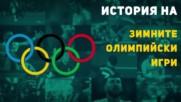 История на зимните олимпийски игри