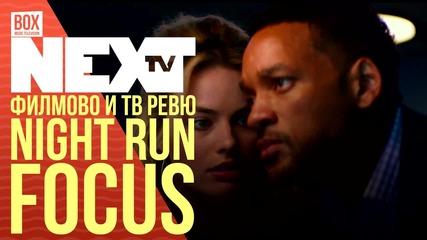 NEXTTV 028: Филмово и ТВ Ревю: Run All Night и Focus