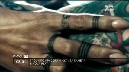 Уроци по красота и скрита камера в Nova Play