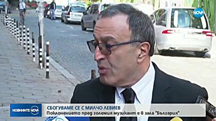 Близки и приятели се сбогуваха с големия музикант Милчо Левиев