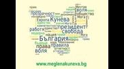 Интервю на Меглена Кунева по Бнр Хоризонт (20.07.2011 г.)