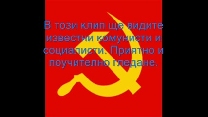 Известни комунисти.