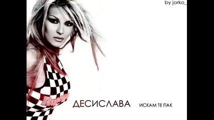 Desislava - Iskam te pak 2010 + Текст