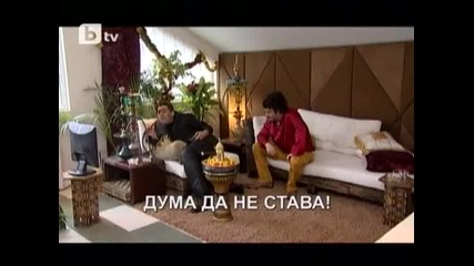 ) Сакъз - Епизод 14 - Пълна Лудница 23.01.2010 (