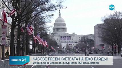 Вашингтон под военна блокада