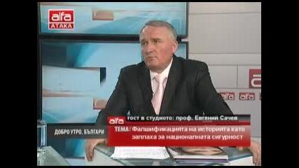 Добро утро, българи! гост-проф. Евгений Сачев тема-заплаха за националната сигурност