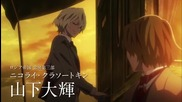 The Empire of Corpses Trailer