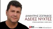 Dimitris Zografos - Adeies Nyxtes
