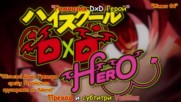 [ Bg Sub] High School Dxd Hero Episode 4 Uncensored