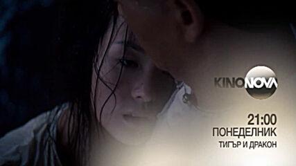 """""""Тигър и Дракон"""" на 22 февруари, понеделник от 21.00 ч. по KINO NOVA"""