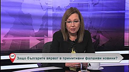 Защо българите вярват в примитивни фалшиви новини?