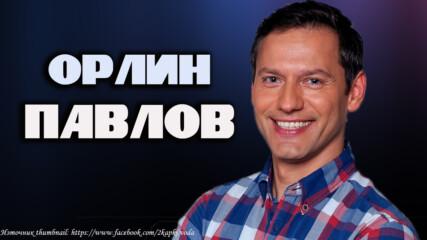 Орлин Павлов: кадифеният глас на българската поп музика