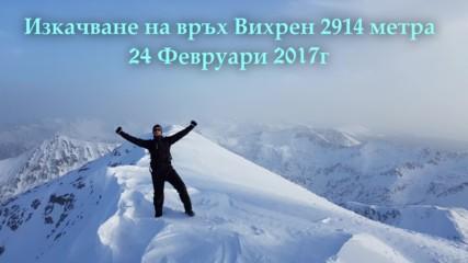 Екстремно зимно изкачване на връх Вихрен (2914м) 24 Февруари 2017