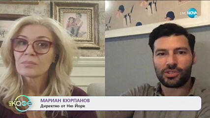 На кафе с Мариан Кюрпанов (20.11.2020)